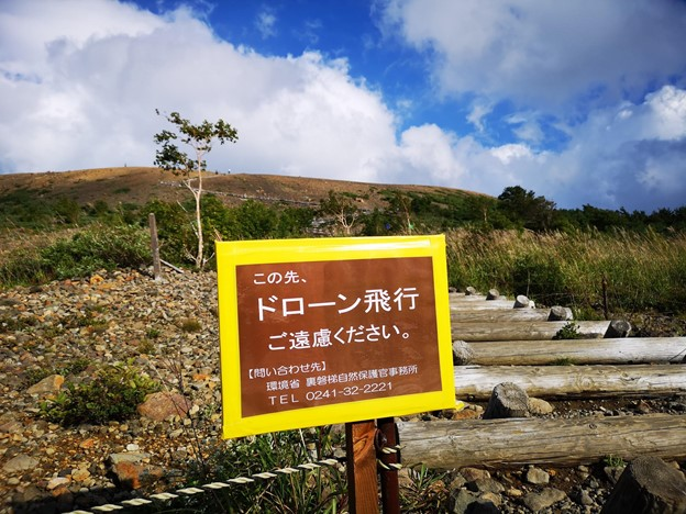 Sign written in Japanese in a mountain