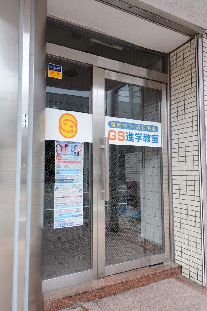 An entrance door with a sign in Japanese