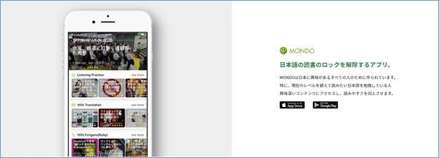 Screen capture of the Mondo application