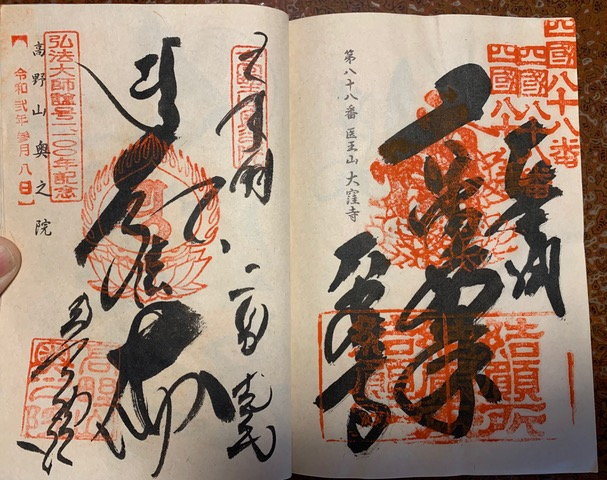 Notebook pages decorated with calligraphies and red stamps