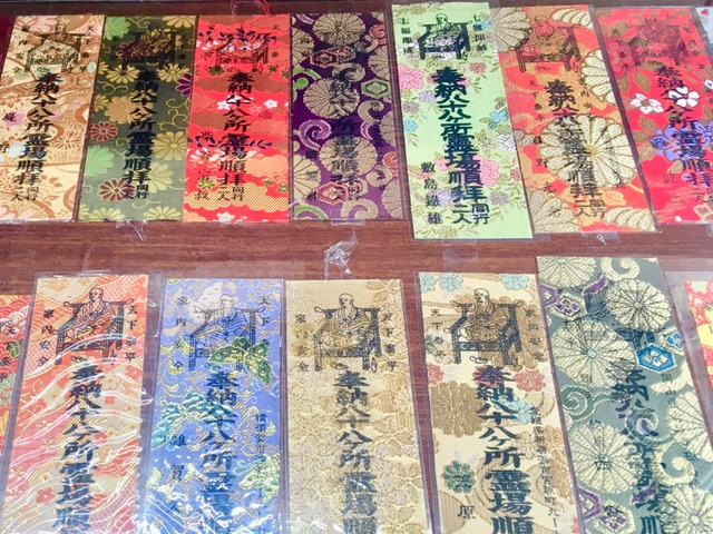 Colorful strips of silk with kanji written on them
