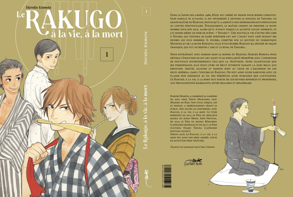 A manga cover featuring people dressed in kimono