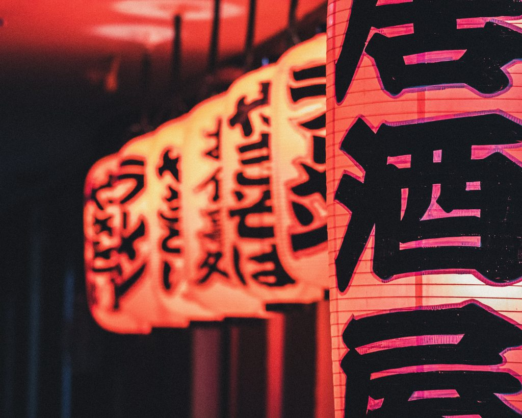 Red lanterns on which Japanese characters are written