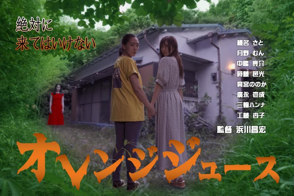 A promotion picture for the movie. Two young women are holding hands in front of an old house and are looking back at the viewer. In the back, a ghostly woman dressed in red.
